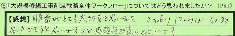 25flow-hiroshimakenhiroshimashi-sk.jpg