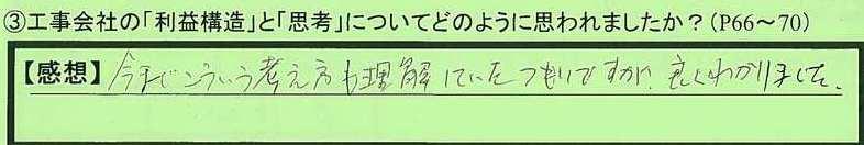 25shikou-hiroshimakenhiroshimashi-sk.jpg