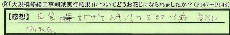 26kekka-kanagawakenkawasakishi-te.jpg