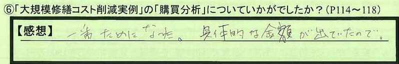 26koubai-kanagawakenkawasakishi-te.jpg