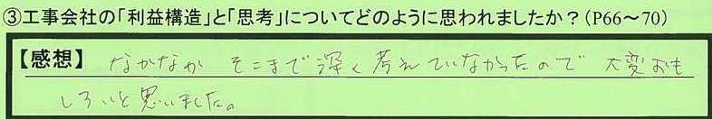 26shikou-kanagawakenkawasakishi-te.jpg