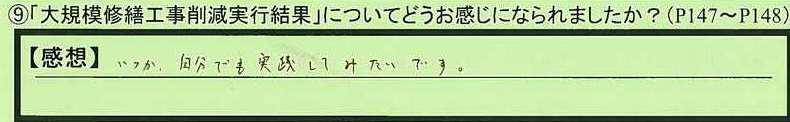 27kekka-kanagawakenyokhamashi-tutumi.jpg