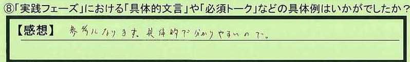 27talk-kanagawakenyokhamashi-tutumi.jpg