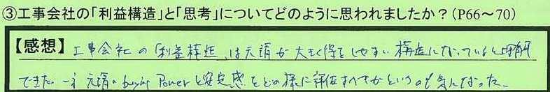 28shikou-tokumeikibou5.jpg