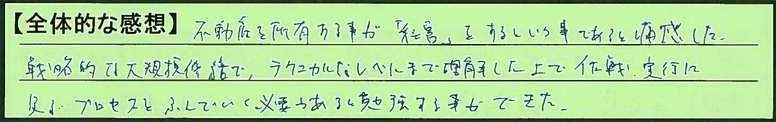 28zentai-tokumeikibou5.jpg