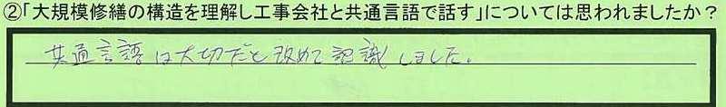 29gengo-tokyotomeguroku-nitta.jpg
