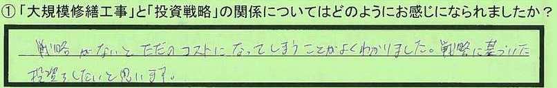 29kankei-tokyotomeguroku-nitta.jpg