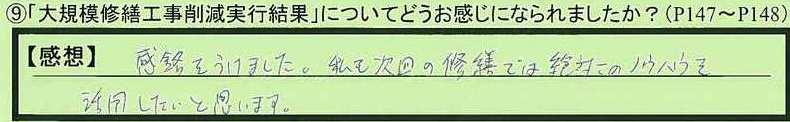 29kekka-tokyotomeguroku-nitta.jpg