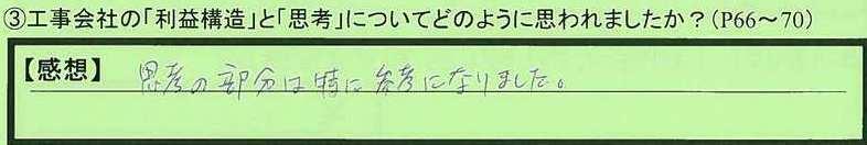 29shikou-tokyotomeguroku-nitta.jpg