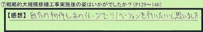 30after-tokumeikibou6.jpg