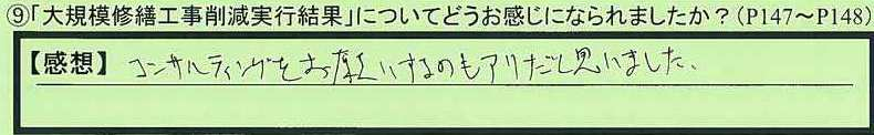 30kekka-tokumeikibou6.jpg