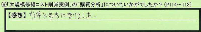 30koubai-tokumeikibou6.jpg