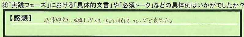 32talk-tokyotoitabashiku-gk.jpg