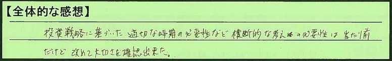 32zentai-tokyotoitabashiku-gk.jpg