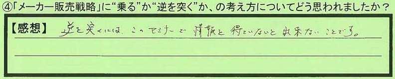 02gyaku-tokyotosumidaku-th.jpg