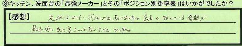 02kakeritu-tokyotosumidaku-th.jpg