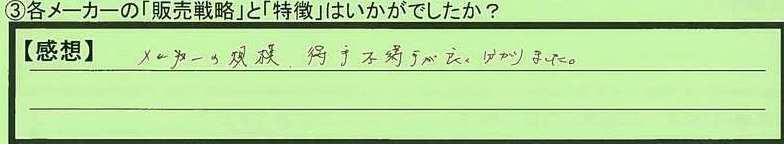 02senryaku-tokyotosumidaku-th.jpg