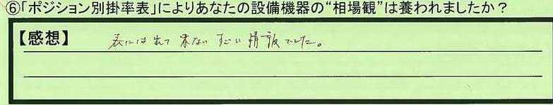 02soubakan-tokyotosumidaku-th.jpg