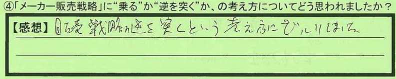 03gyaku-hiroshimakenhiroshimashi-sk.jpg