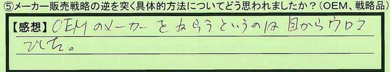 03houhou-hiroshimakenhiroshimashi-sk.jpg