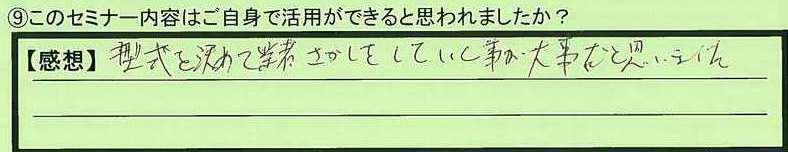 03katuyou-hiroshimakenhiroshimashi-sk.jpg