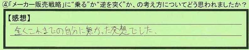 05gyaku-tokumeikibou2.jpg