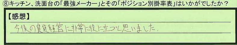 05kakeritu-tokumeikibou2.jpg