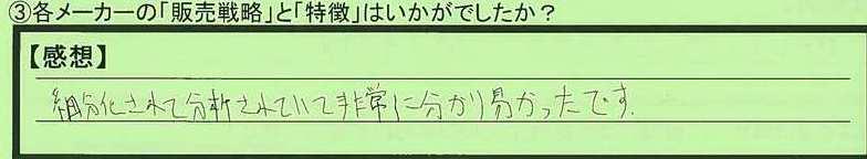 05senryaku-tokumeikibou2.jpg