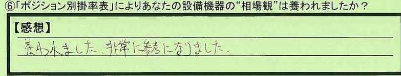 05soubakan-tokumeikibou2.jpg