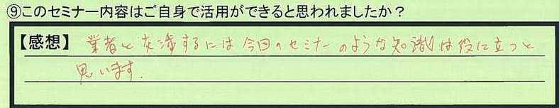 06katuyou-tokyotoshinjukuku-hn.jpg