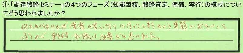 06kousei-tokyotoshinjukuku-hn.jpg