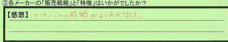 06senryaku-tokyotoshinjukuku-hn.jpg