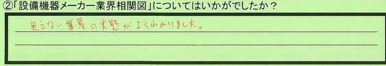 06soukanzu-tokyotoshinjukuku-hn.jpg