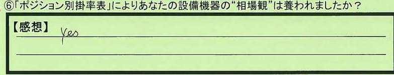 07soubakan-ibarakikentorideshi-mk.jpg