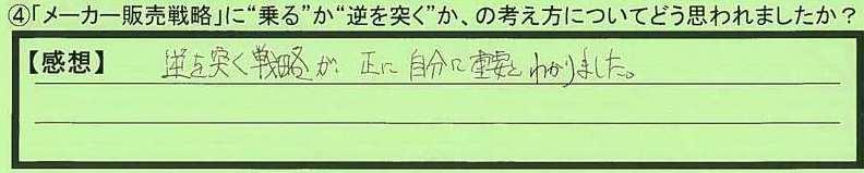 08gyaku-tokumeikibou3.jpg
