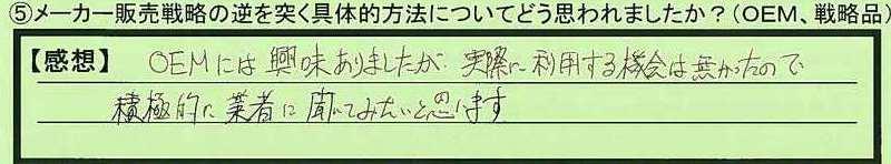 08houhou-tokumeikibou3.jpg