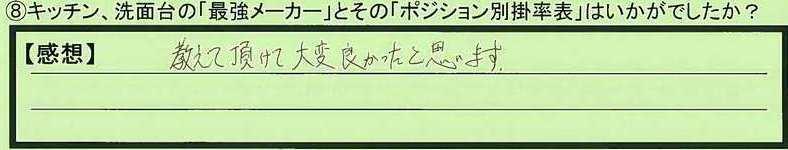 08kakeritu-tokumeikibou3.jpg