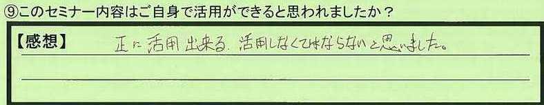 08katuyou-tokumeikibou3.jpg