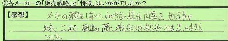08senryaku-tokumeikibou3.jpg