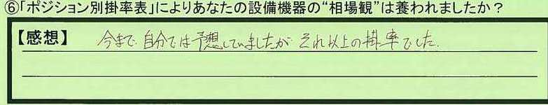 08soubakan-tokumeikibou3.jpg