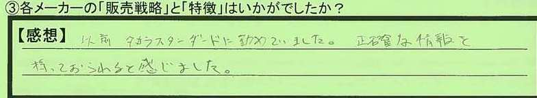 09senryaku-shizuokakenhamamatsushi-mu.jpg