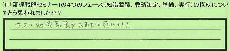 11kousei-aichikennagoyashi-te.jpg