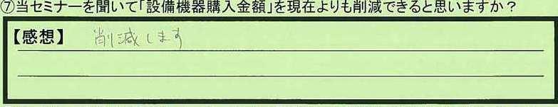 11sakugen-aichikennagoyashi-te.jpg