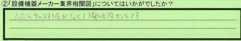 11soukanzu-aichikennagoyashi-te.jpg