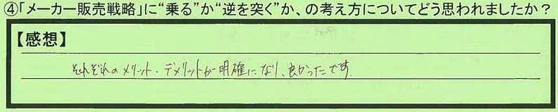 12gyaku-tokyotoitabashiku-gk.jpg