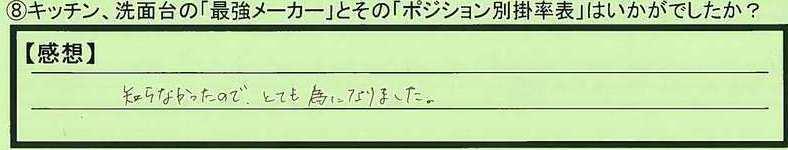 12kakeritu-tokyotoitabashiku-gk.jpg