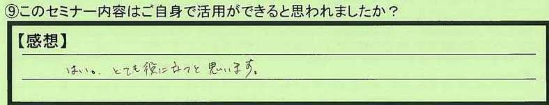 12katuyou-tokyotoitabashiku-gk.jpg
