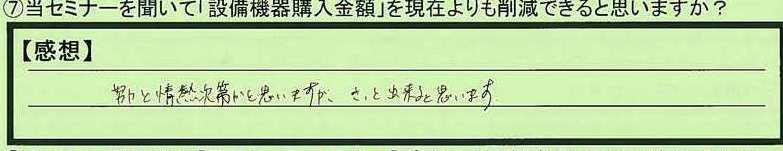 12sakugen-tokyotoitabashiku-gk.jpg