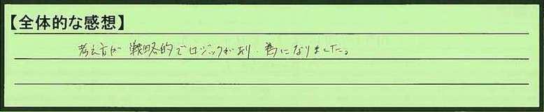 12zentai-tokyotoitabashiku-gk.jpg