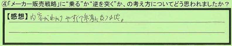 13gyaku-osakafuosakashi-otsuka.jpg